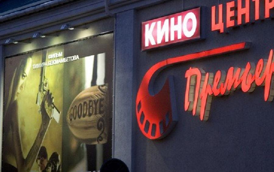 """Кинотеатр """"Премьер"""" в Ейске"""